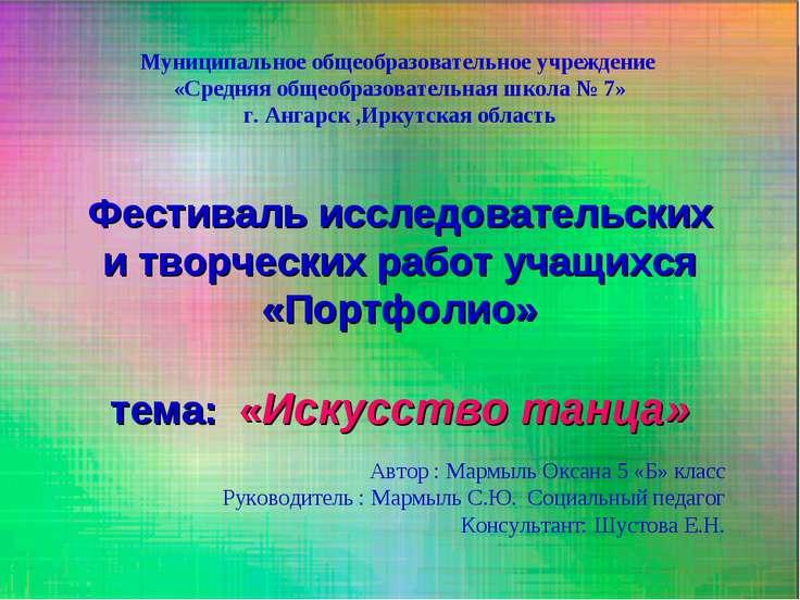 Фестиваль исследовательских и творческих работ учащихся «Портфолио» тема: «Ис...