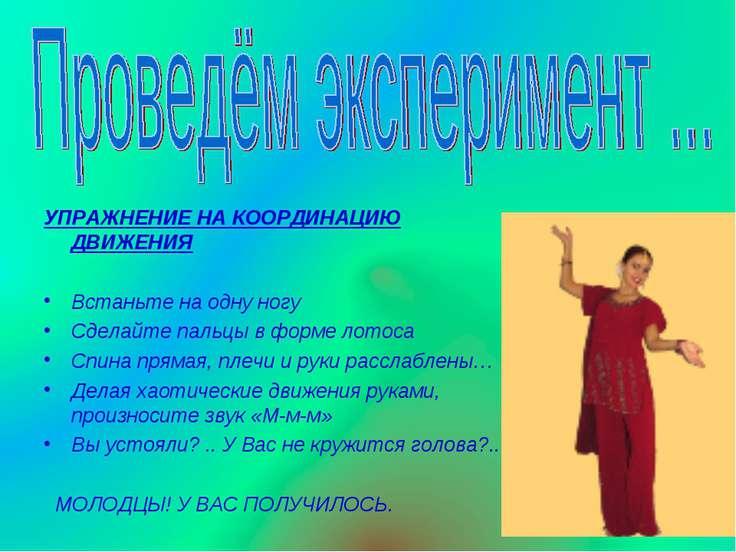 УПРАЖНЕНИЕ НА КООРДИНАЦИЮ ДВИЖЕНИЯ Встаньте на одну ногу Сделайте пальцы в фо...