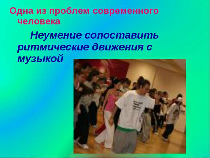 Одна из проблем современного человека Неумение сопоставить ритмические движен...