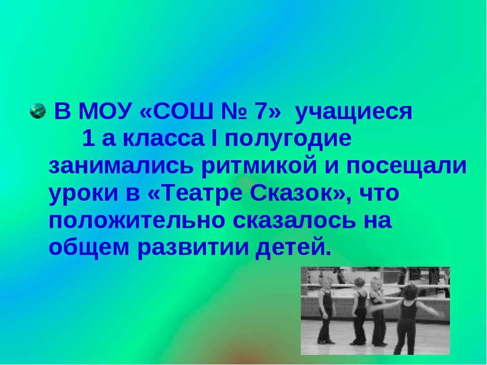 В МОУ «СОШ № 7» учащиеся 1 а класса I полугодие занимались ритмикой и посещал...