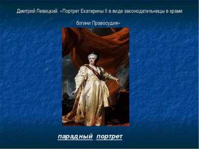 Дмитрий Левицкий. «Портрет Екатерины II в виде законодательницы в храме богин...