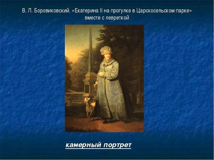 В. Л. Боровиковский. «Екатерина II на прогулке в Царскосельском парке» вместе...
