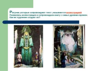 Рисунки ,которые сопровождают текст ,называются иллюстрацией Появилась иллюст...