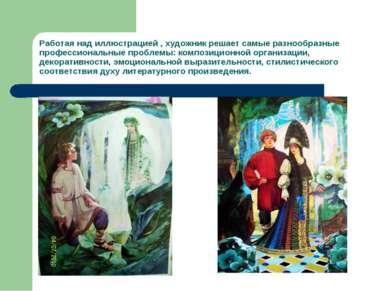 Работая над иллюстрацией , художник решает самые разнообразные профессиональн...