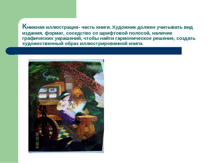 Книжная иллюстрация- часть книги. Художник должен учитывать вид издания, форм...