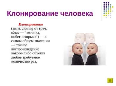 Клонирование человека Клонирование (англ. cloning от греч. κλων — 'веточка, п...