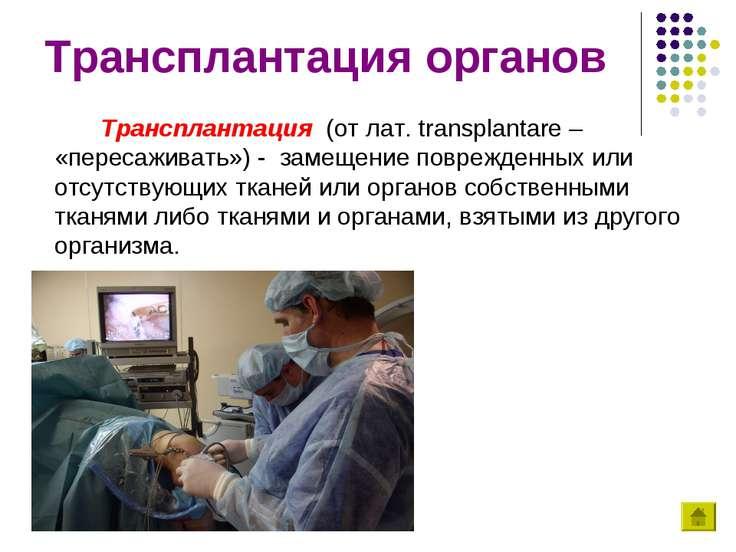 Трансплантация органов Трансплантация (от лат. transplantare – «пересаживать»...
