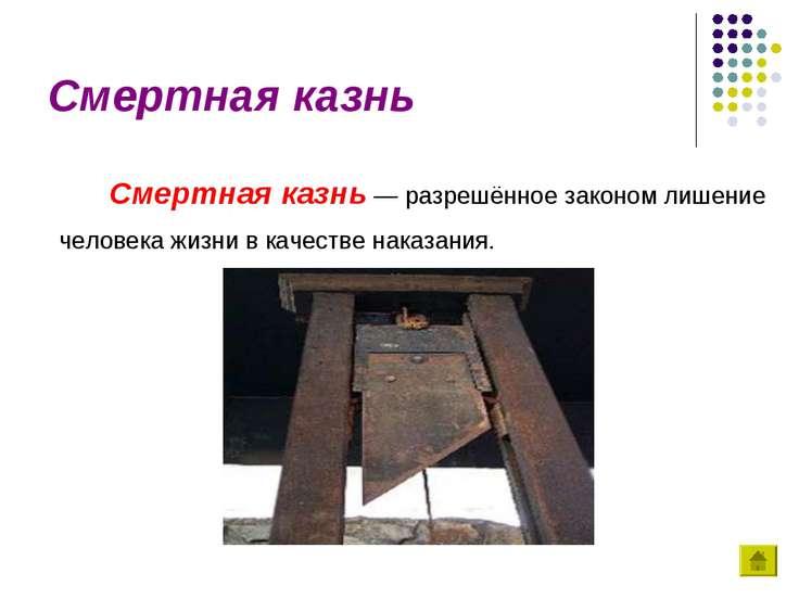 Смертная казнь Смертная казнь — разрешённое законом лишение человека жизни в ...