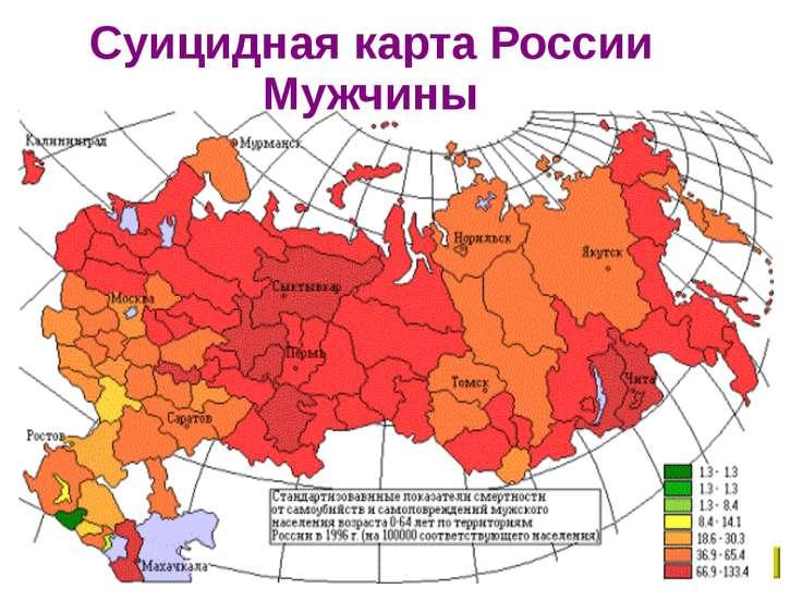 Суицидная карта России Мужчины