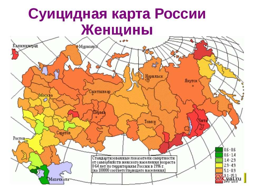 Суицидная карта России Женщины