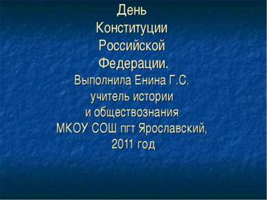 День Конституции Российской Федерации. Выполнила Енина Г.С. учитель истории и...