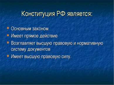 Конституция РФ является: Основным законом Имеет прямое действие Возглавляет в...