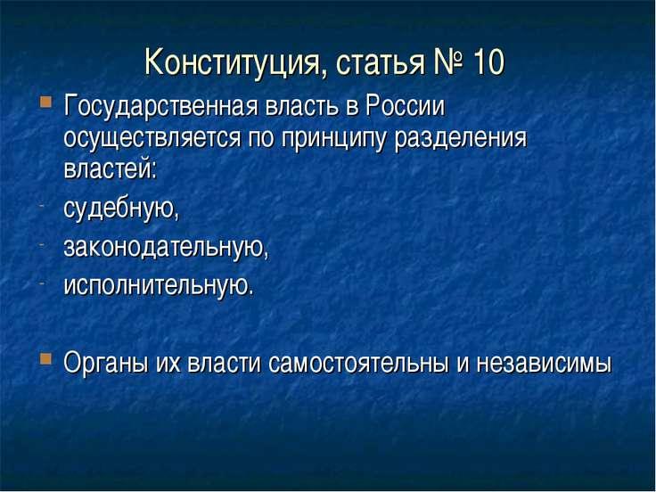 Конституция, статья № 10 Государственная власть в России осуществляется по пр...