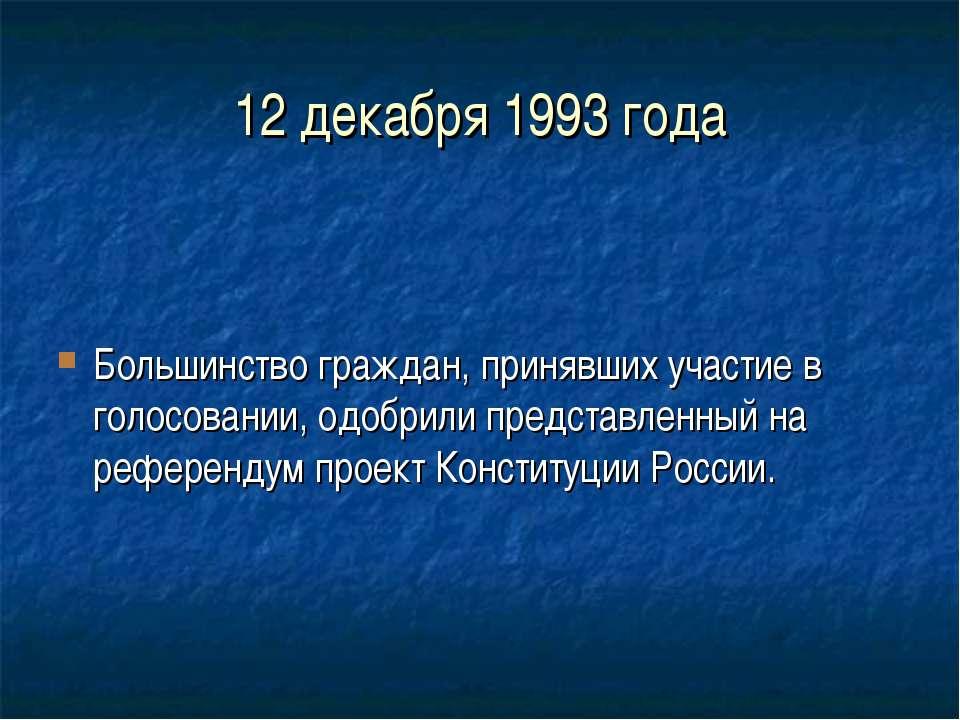 12 декабря 1993 года Большинство граждан, принявших участие в голосовании, од...