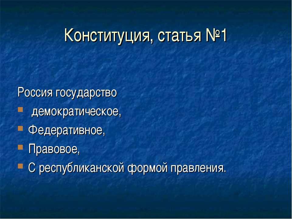 Конституция, статья №1 Россия государство демократическое, Федеративное, Прав...