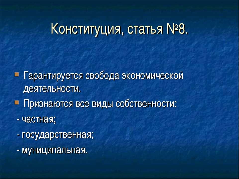 Конституция, статья №8. Гарантируется свобода экономической деятельности. При...