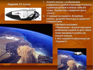 Задание 14. Коллаж Откройте рисунок с изображением космического корабля в про...