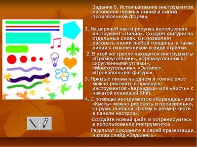 Задание 5. Использование инструментов рисования прямых линий и линий произвол...