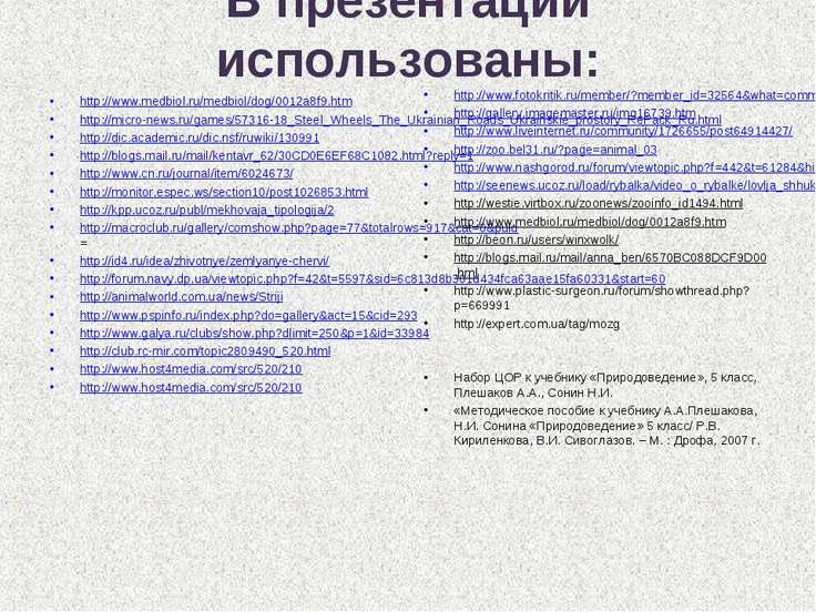 В презентации использованы: http://www.medbiol.ru/medbiol/dog/0012a8f9.htm ht...