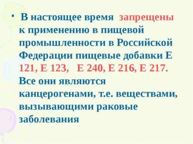 В настоящее время запрещены к применению в пищевой промышленности в Российско...
