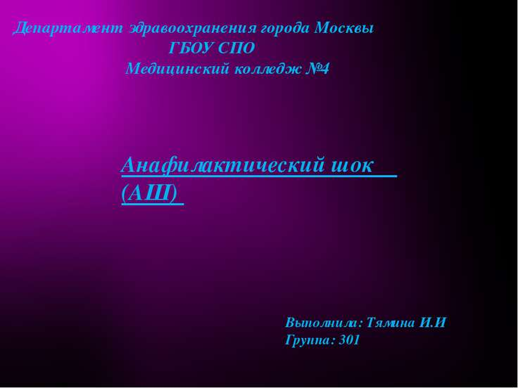Департамент здравоохранения города Москвы ГБОУ СПО Медицинский колледж №4 Ана...