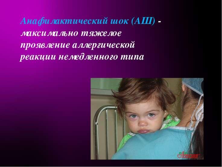 Анафилактический шок (АШ) - максимально тяжелое проявление аллергической реак...