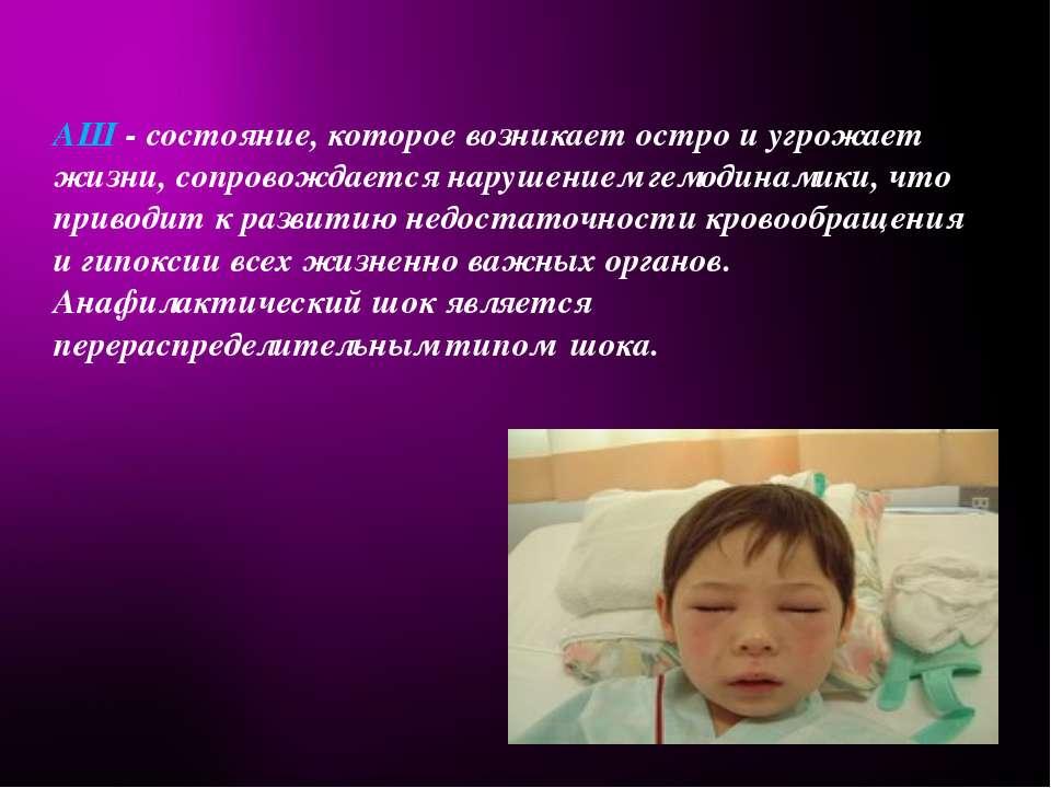 АШ - состояние, которое возникает остро и угрожает жизни, сопровождается нару...