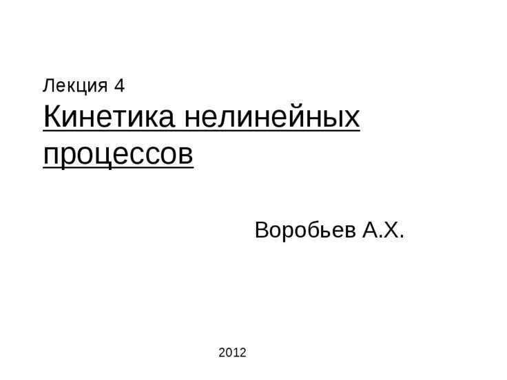 Лекция 4 Кинетика нелинейных процессов Воробьев А.Х. 2012