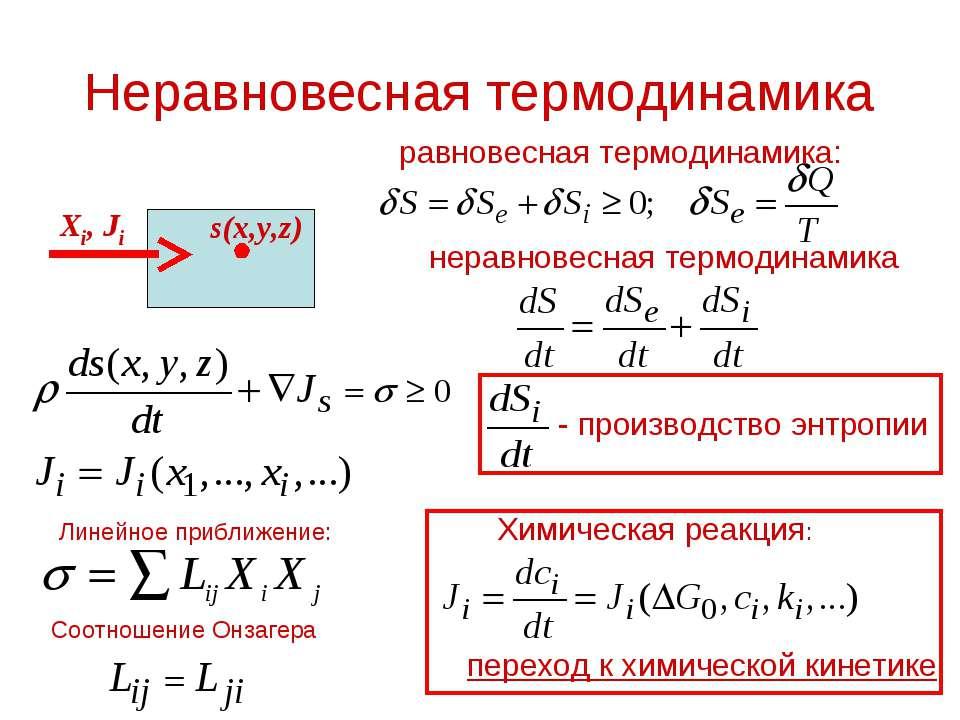 Неравновесная термодинамика Xi, Ji равновесная термодинамика: неравновесная т...