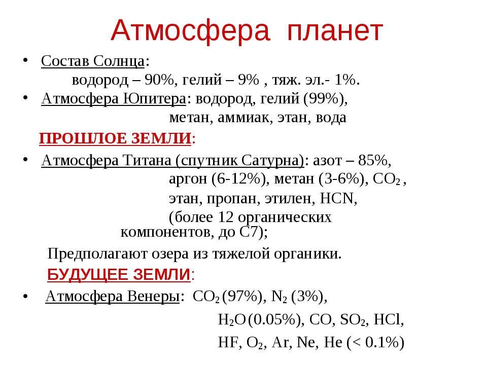 Атмосфера планет Состав Солнца: водород – 90%, гелий – 9% , тяж. эл.- 1%. Атм...