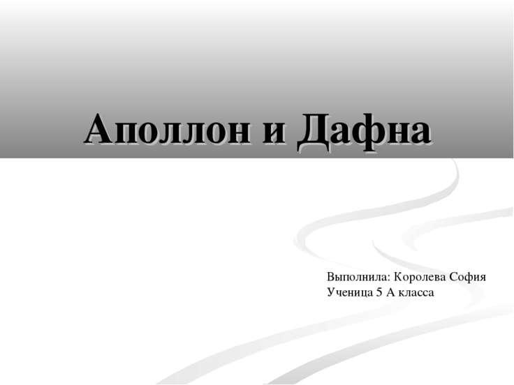 Аполлон и Дафна Выполнила: Королева София Ученица 5 А класса