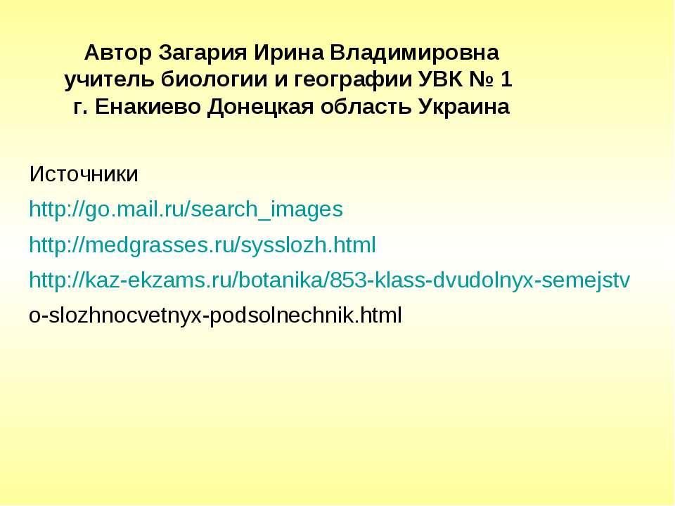 Автор Загария Ирина Владимировна учитель биологии и географии УВК № 1 г. Енак...