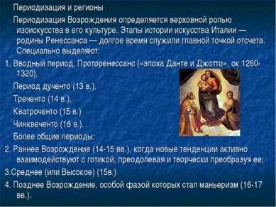 Периодизация и регионы Периодизация Возрождения определяется верховной ролью ...