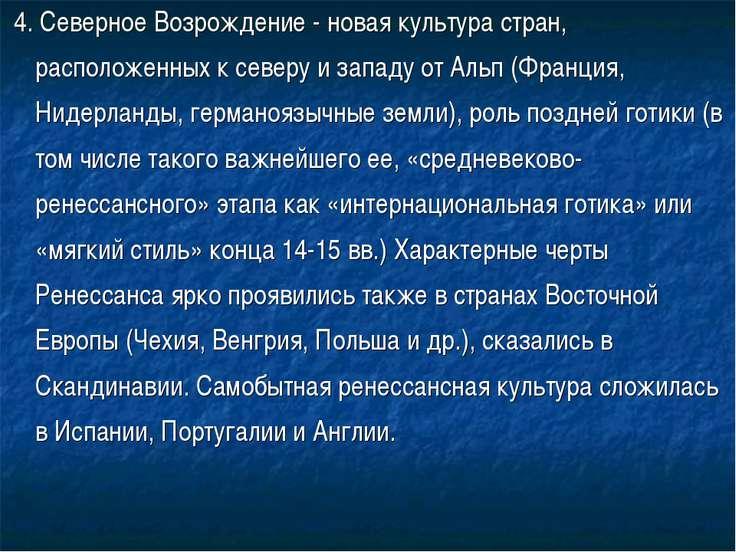 4. Северное Возрождение - новая культура стран, расположенных к северу и запа...