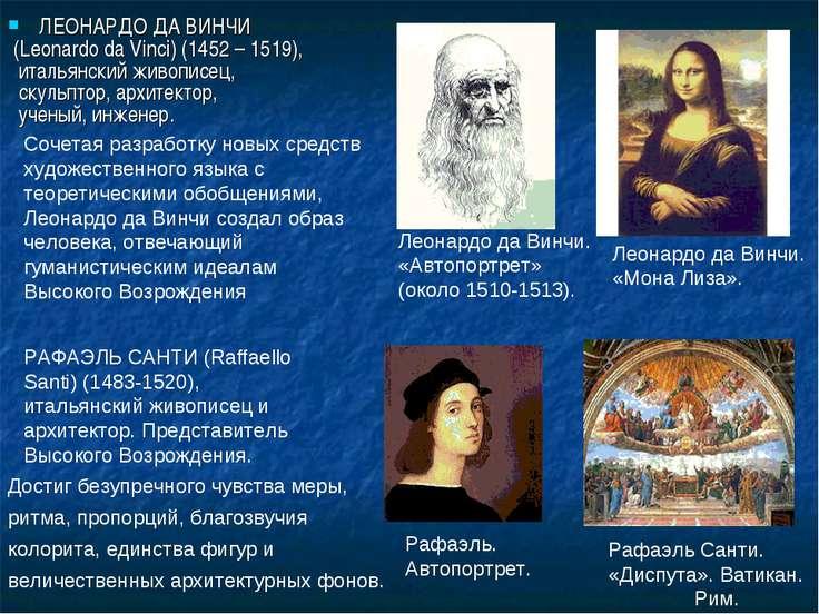ЛЕОНАРДО ДА ВИНЧИ (Leonardo da Vinci) (1452 – 1519), итальянский живописец, с...