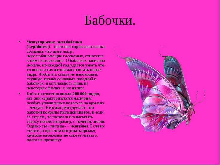 Бабочки. Чешуекрылые, или бабочки (Lepidotera) – настолько привлекательные со...