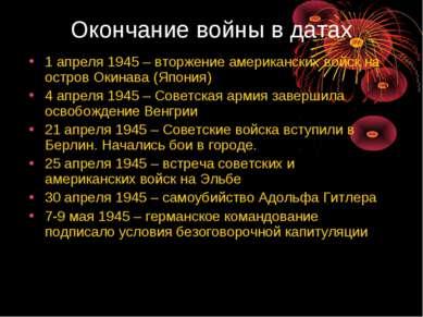 Окончание войны в датах 1 апреля 1945 – вторжение американских войск на остро...