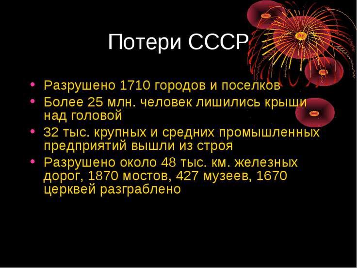 Потери СССР Разрушено 1710 городов и поселков Более 25 млн. человек лишились ...
