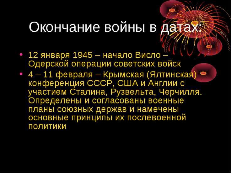Окончание войны в датах: 12 января 1945 – начало Висло – Одерской операции со...
