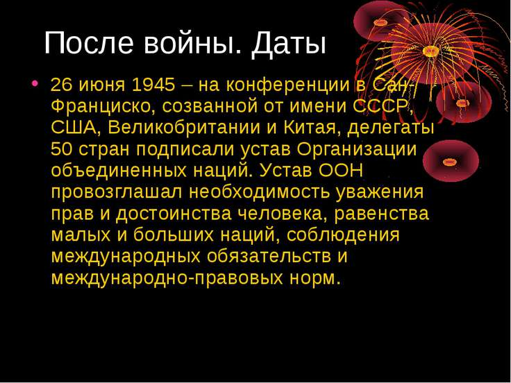 После войны. Даты 26 июня 1945 – на конференции в Сан-Франциско, созванной от...