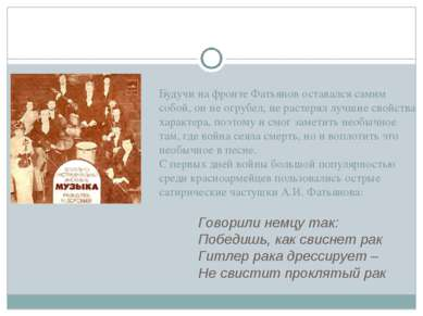 Будучи на фронте Фатьянов оставался самим собой, он не огрубел, не растерял л...