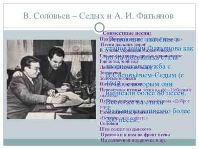 В. Соловьев – Седых и А. И. Фатьянов  Решающее значение в становлении Фат...