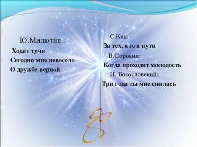 Ю.Милютин : Ходят тучи Сегодня мне невесело О дружбе верной С.Кац: За тех, кт...