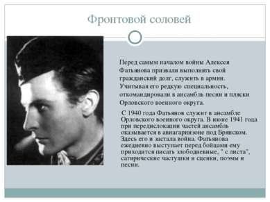 Фронтовой соловей С 1940 года Фатьянов служит в ансамбле Орловского военного ...