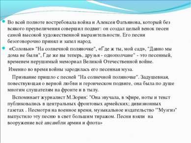 Во всей полноте востребовала война и Алексея Фатьянова, который без всякого п...