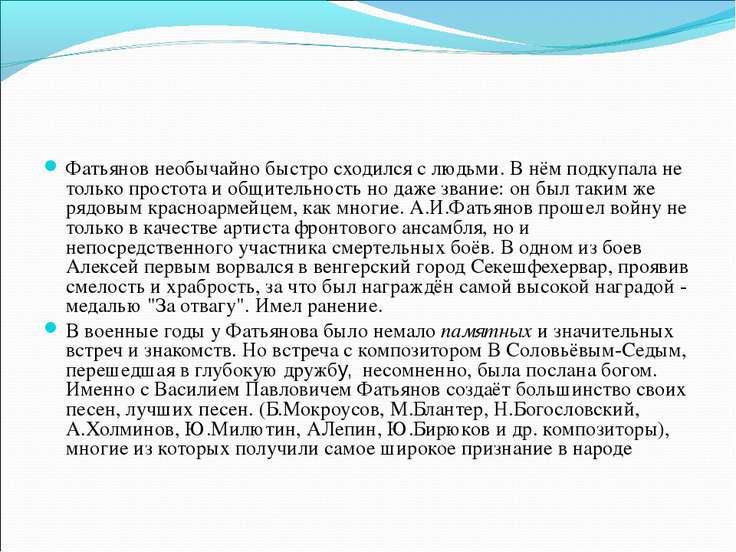 Фатьянов необычайно быстро сходился с людьми. В нём подкупала не только прост...