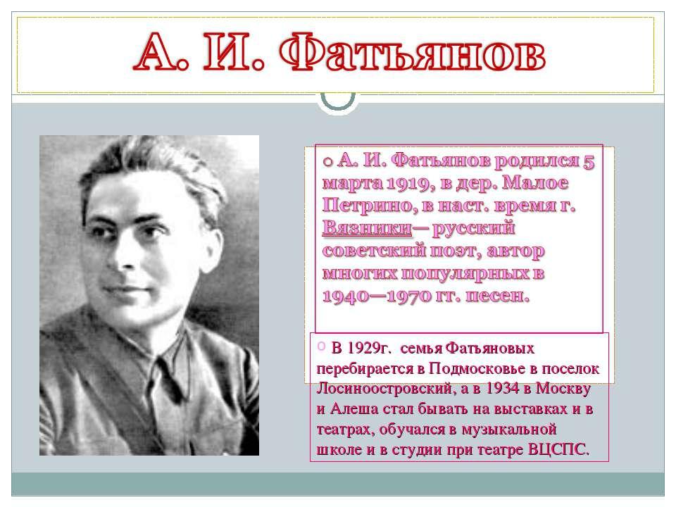 В1929г. семья Фатьяновых перебирается вПодмосковье в поселок Лосиноостровск...