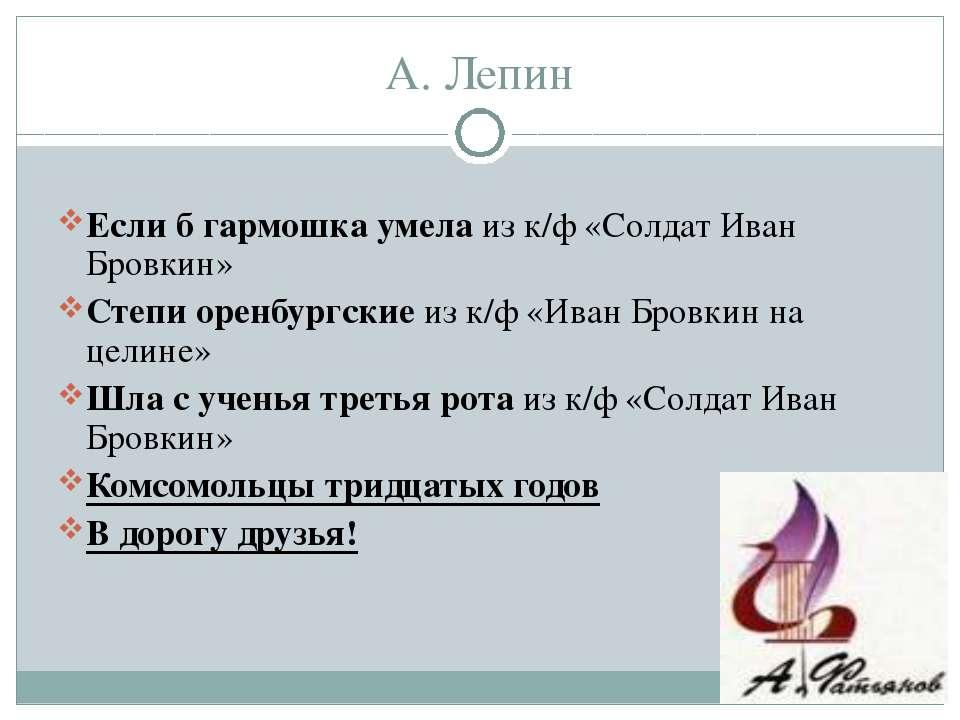 А. Лепин Если б гармошка умела из к/ф «Солдат Иван Бровкин» Степи оренбургски...