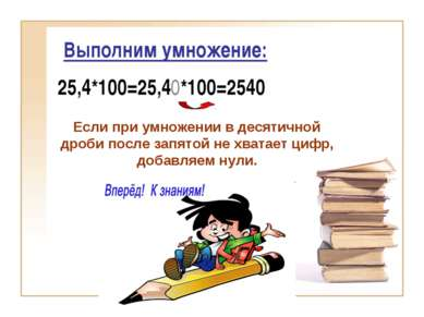 Выполним умножение: 25,4*100=25,40*100=2540 Если при умножении в десятичной д...