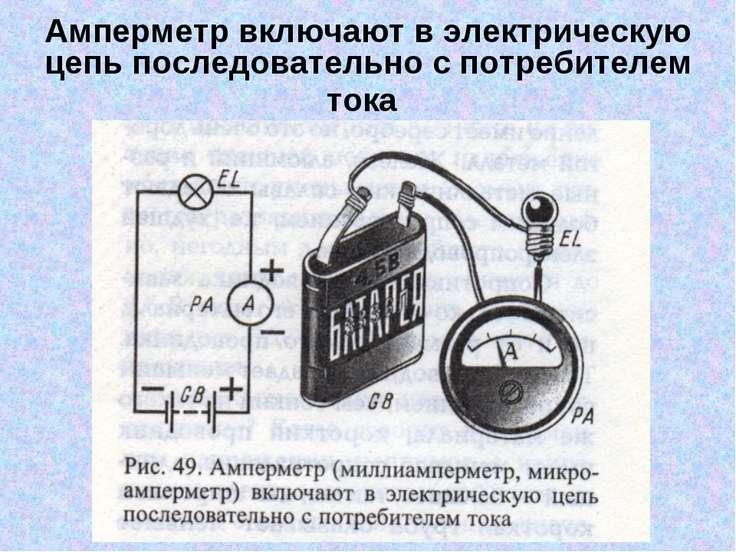 Амперметр включают в электрическую цепь последовательно с потребителем тока
